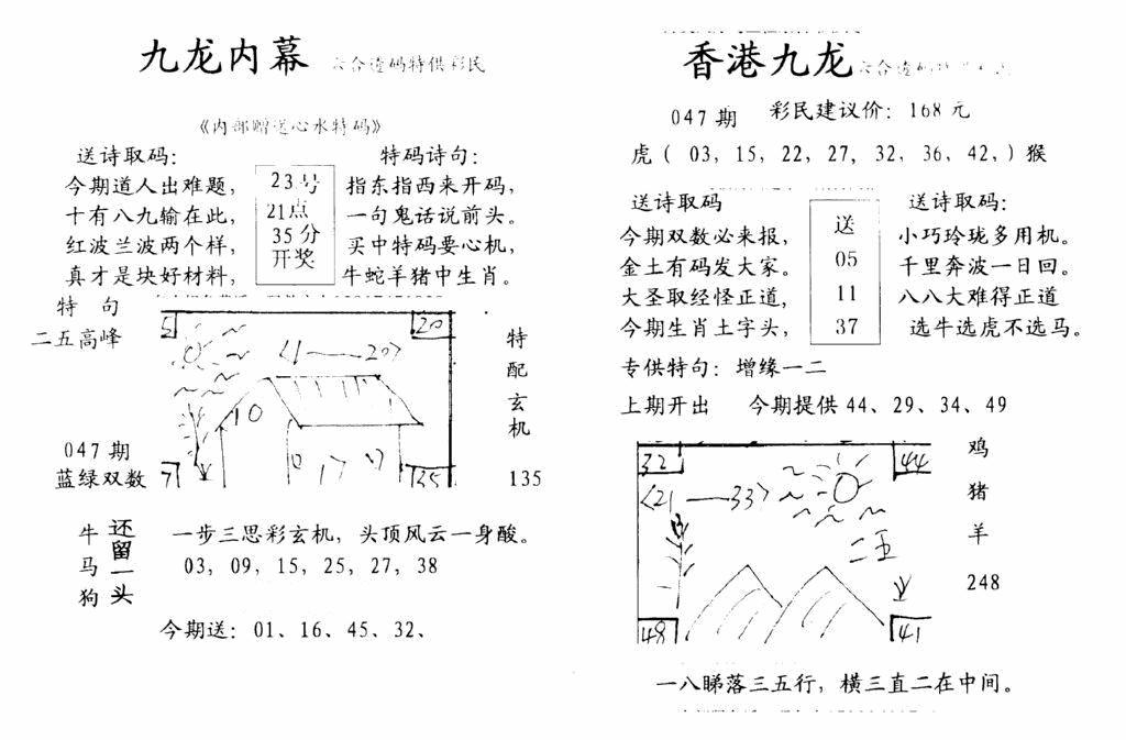 047期九龙内幕-开奖报(早图)(黑白)
