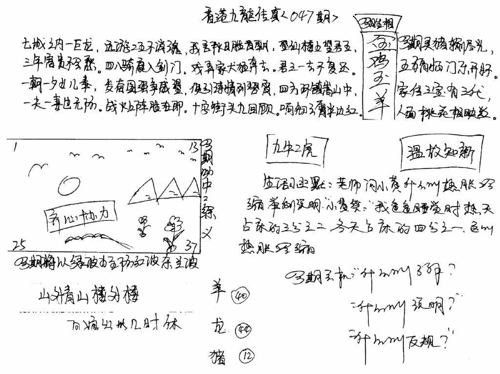047期手写九龙内幕(早图)(黑白)