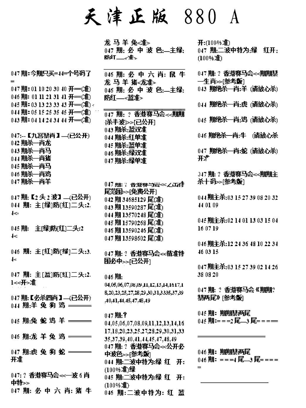 047期天津正版880A(黑白)