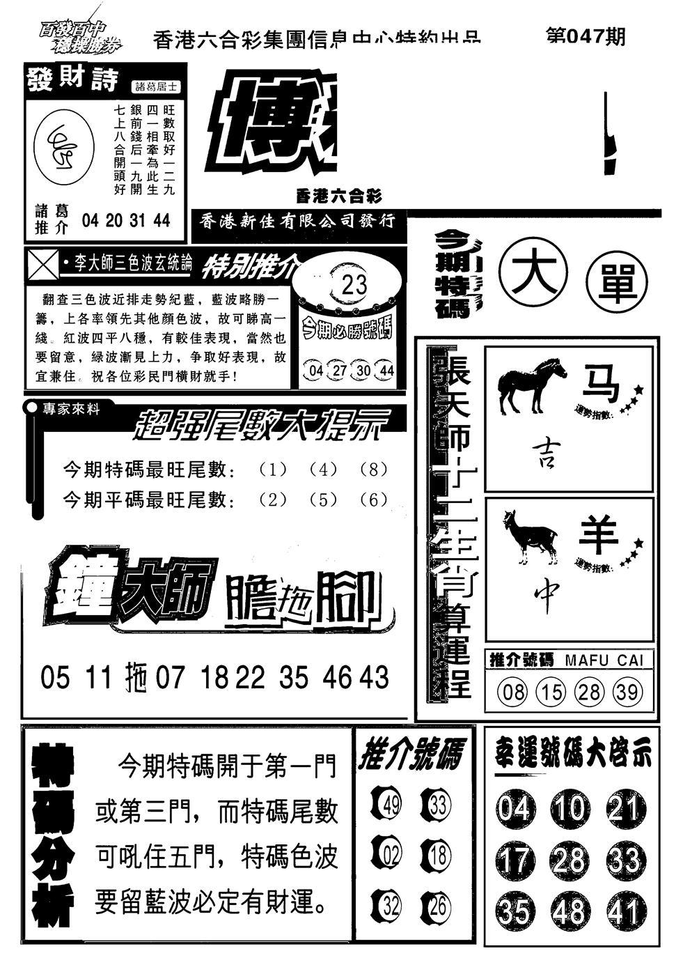 047期博彩快报(黑白)