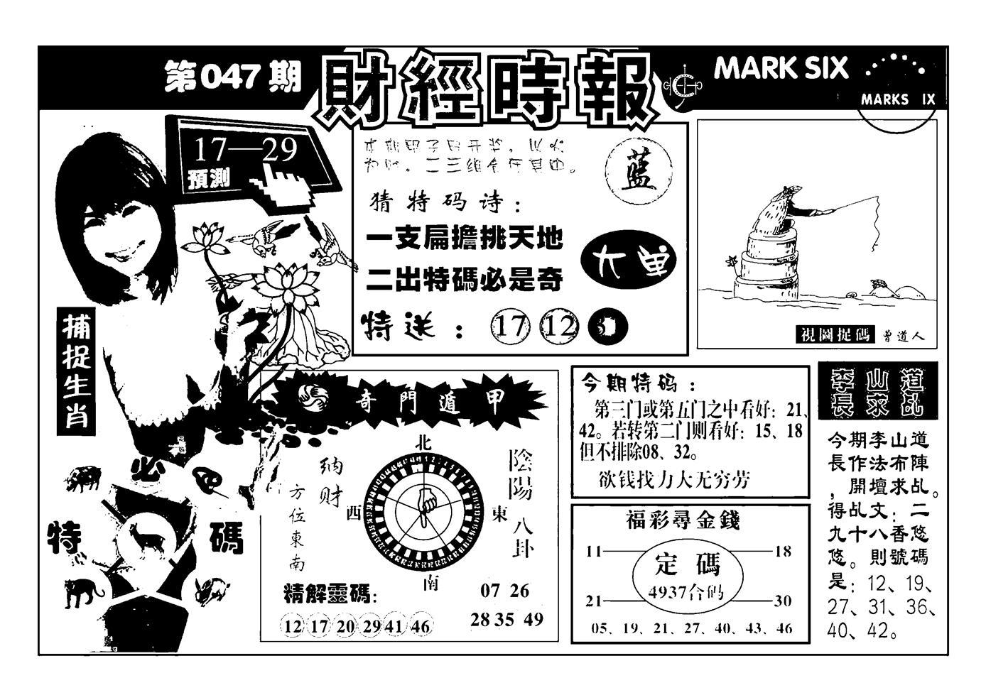 047期南方心经(黑白)