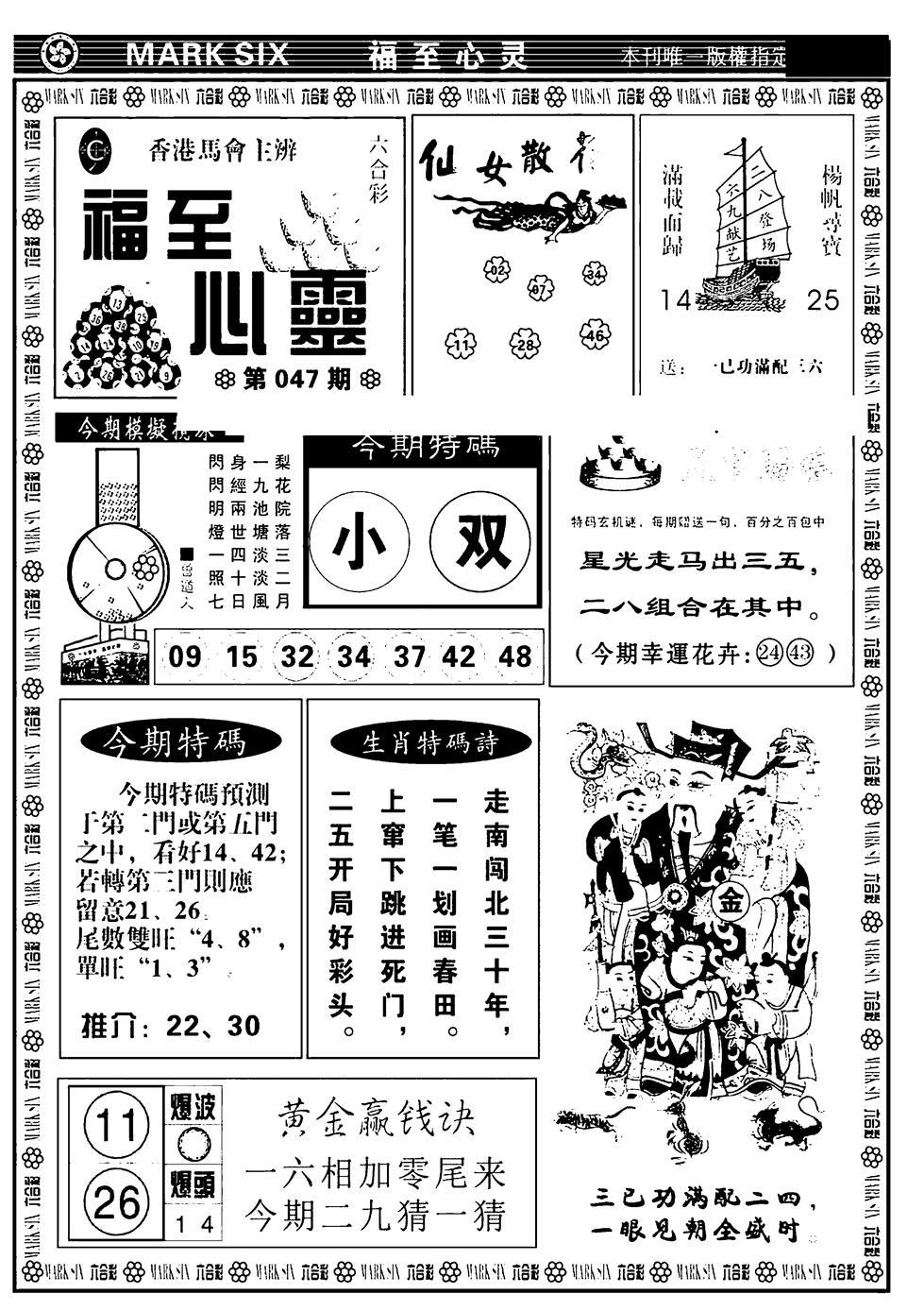 047期天津报(黑白)