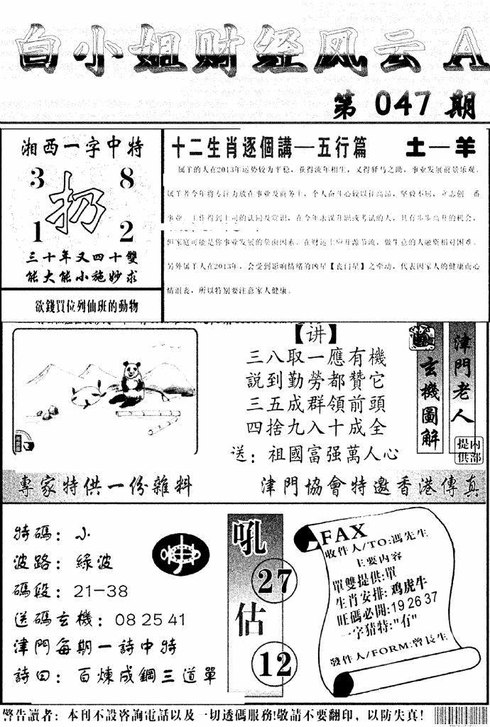 047期白小姐财经风云A(黑白)