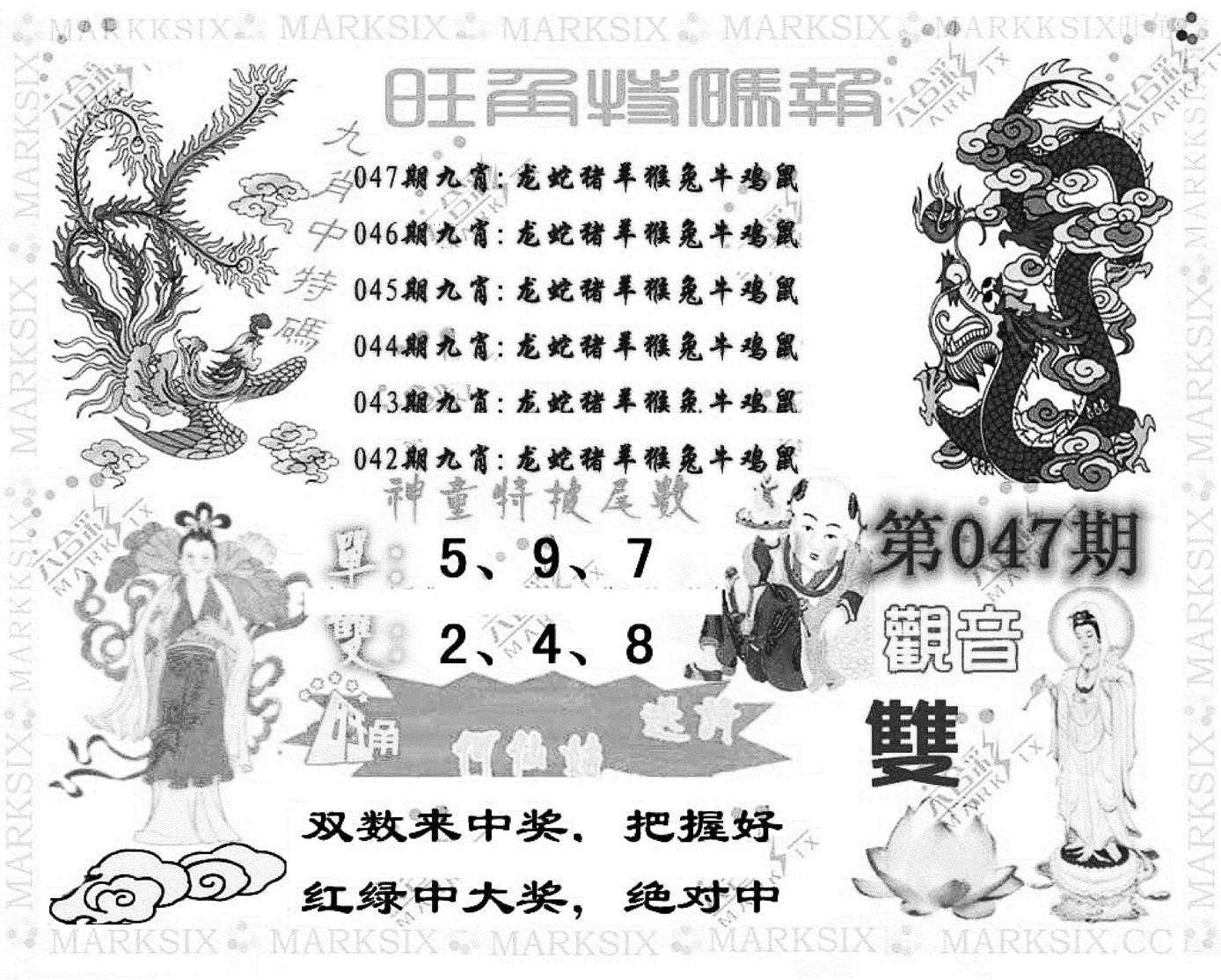 047期旺角特码报(彩)(黑白)