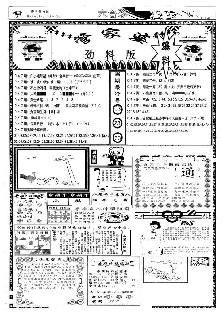 047期管家婆劲料版(新)(黑白)