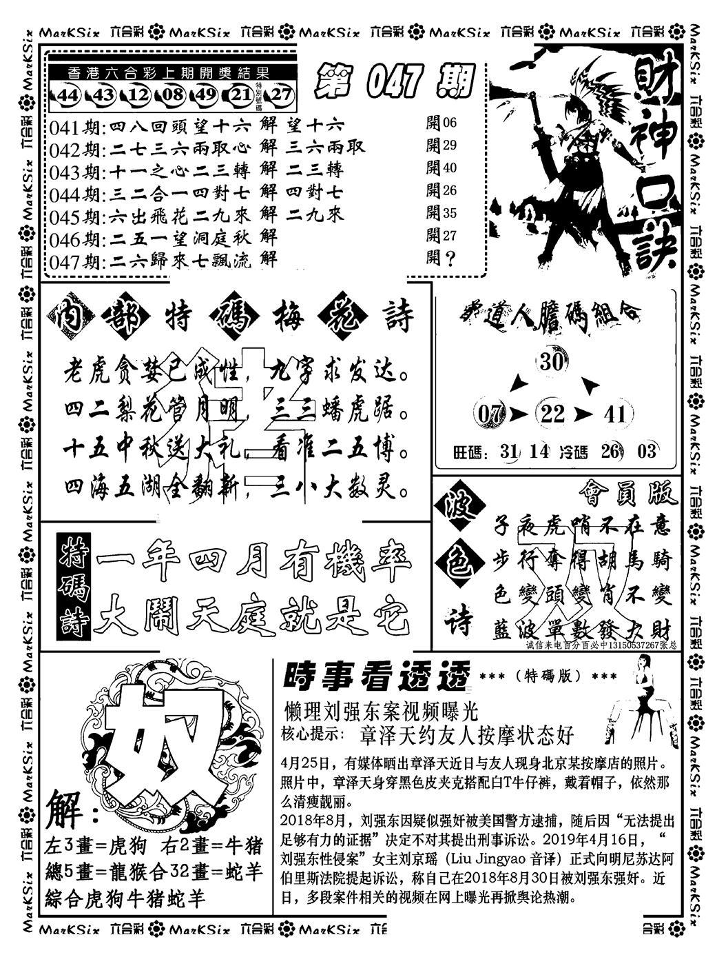 047期财神码报(黑白)