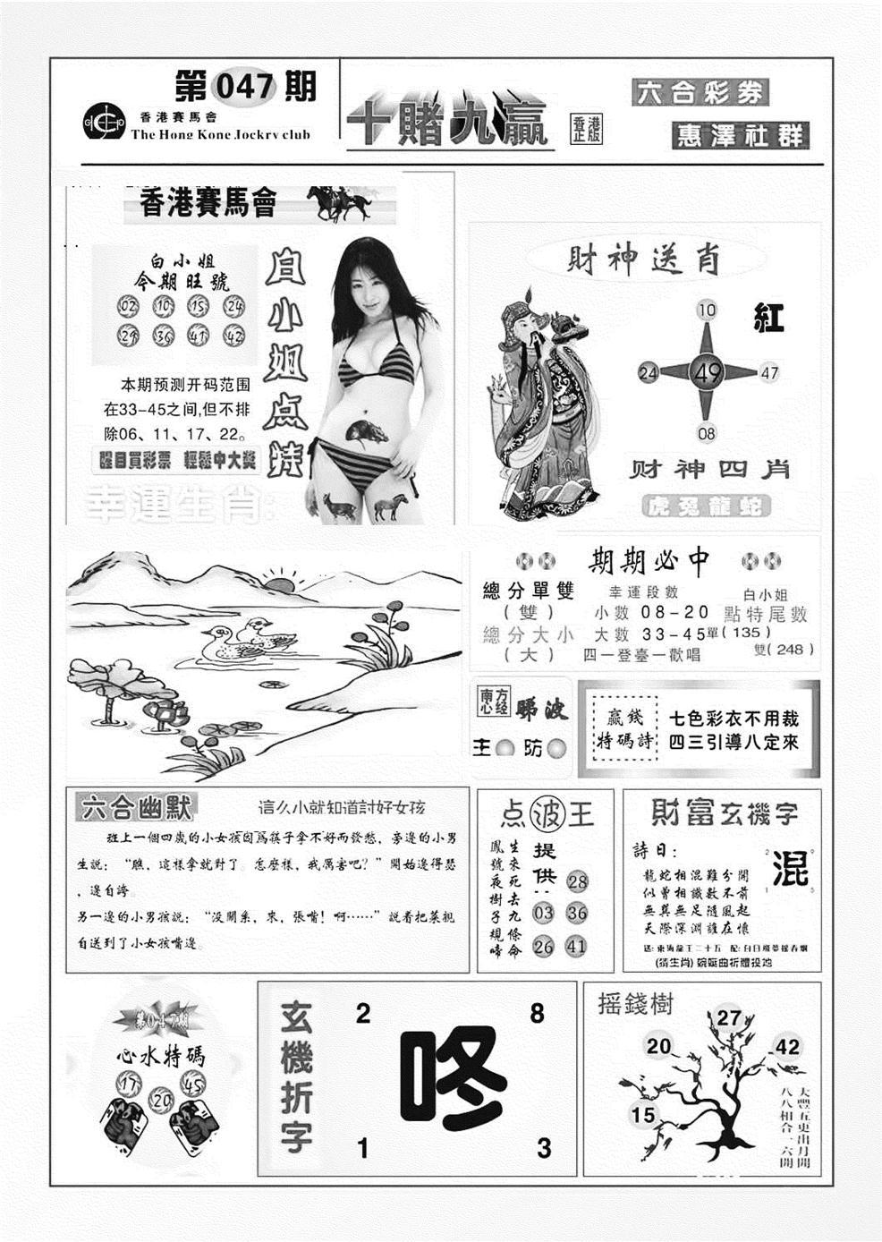 047期十赌九羸(黑白)