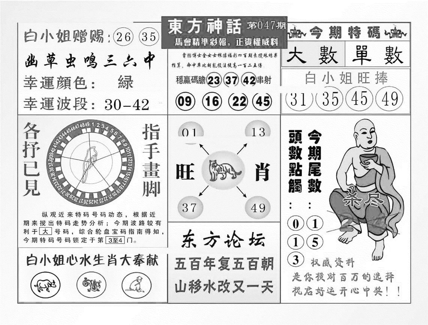 047期东方神话(黑白)