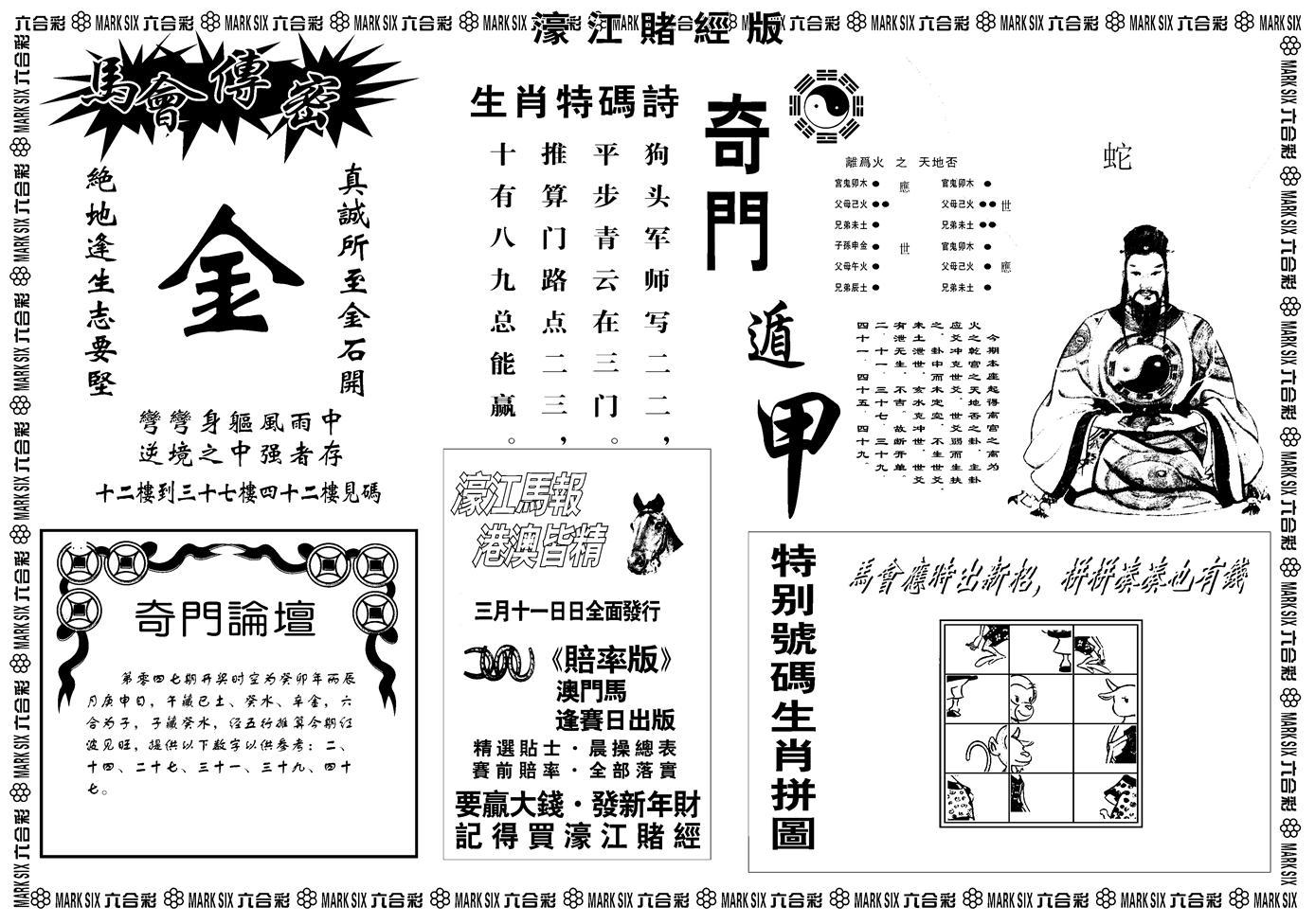 048期老濠江堵经B(黑白)