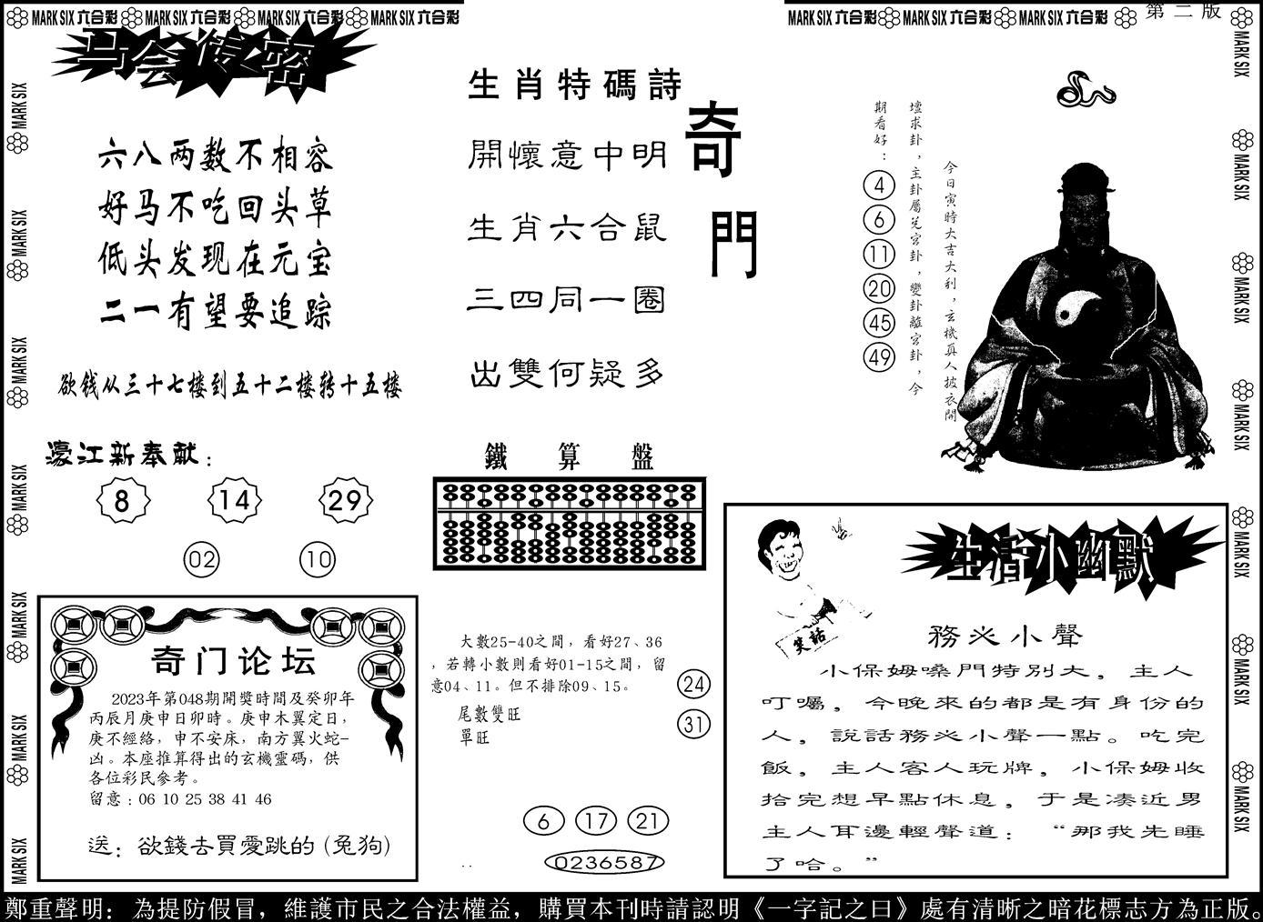 048期新濠江堵经B(黑白)