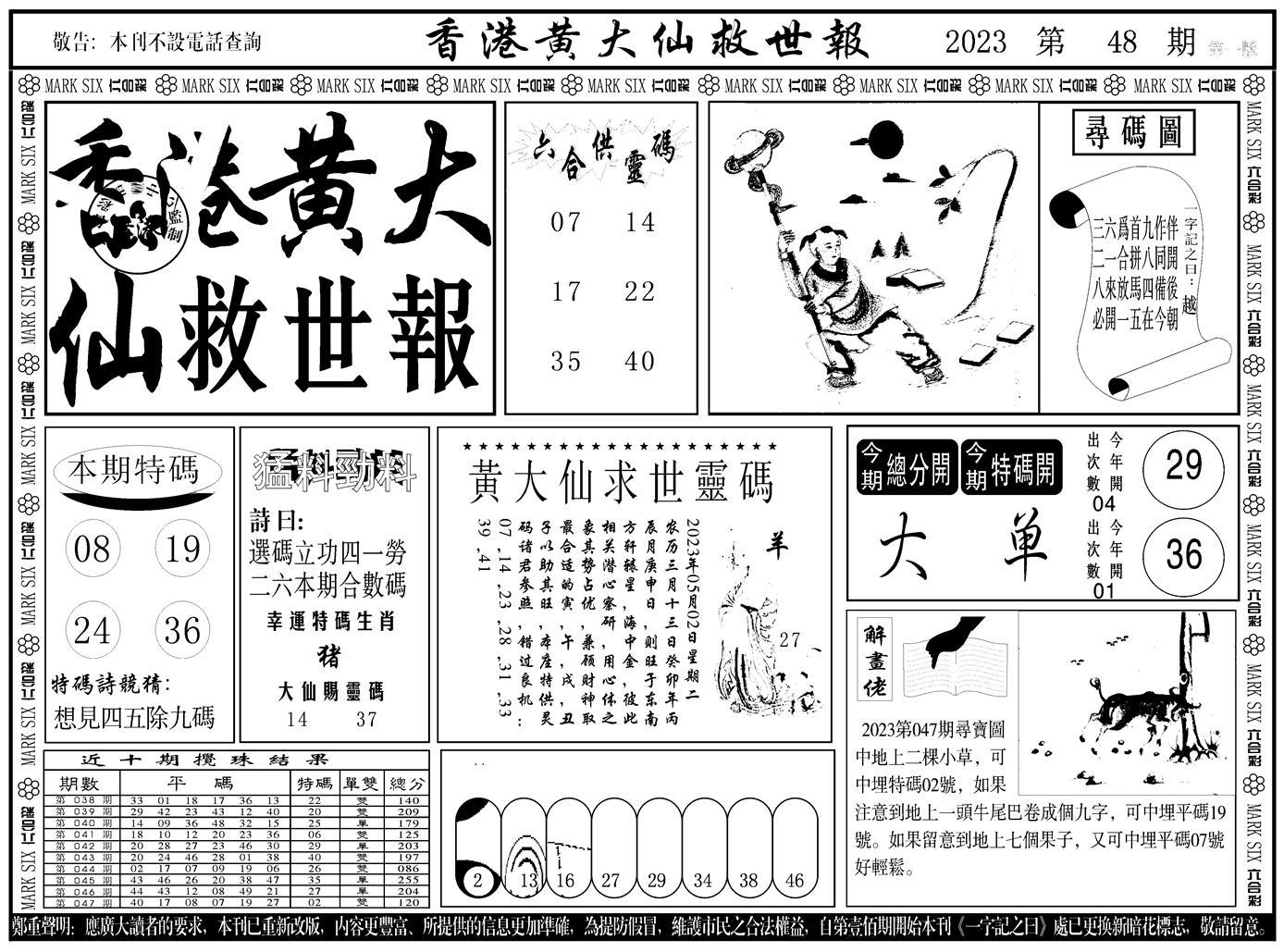 048期香港黄大仙A(黑白)