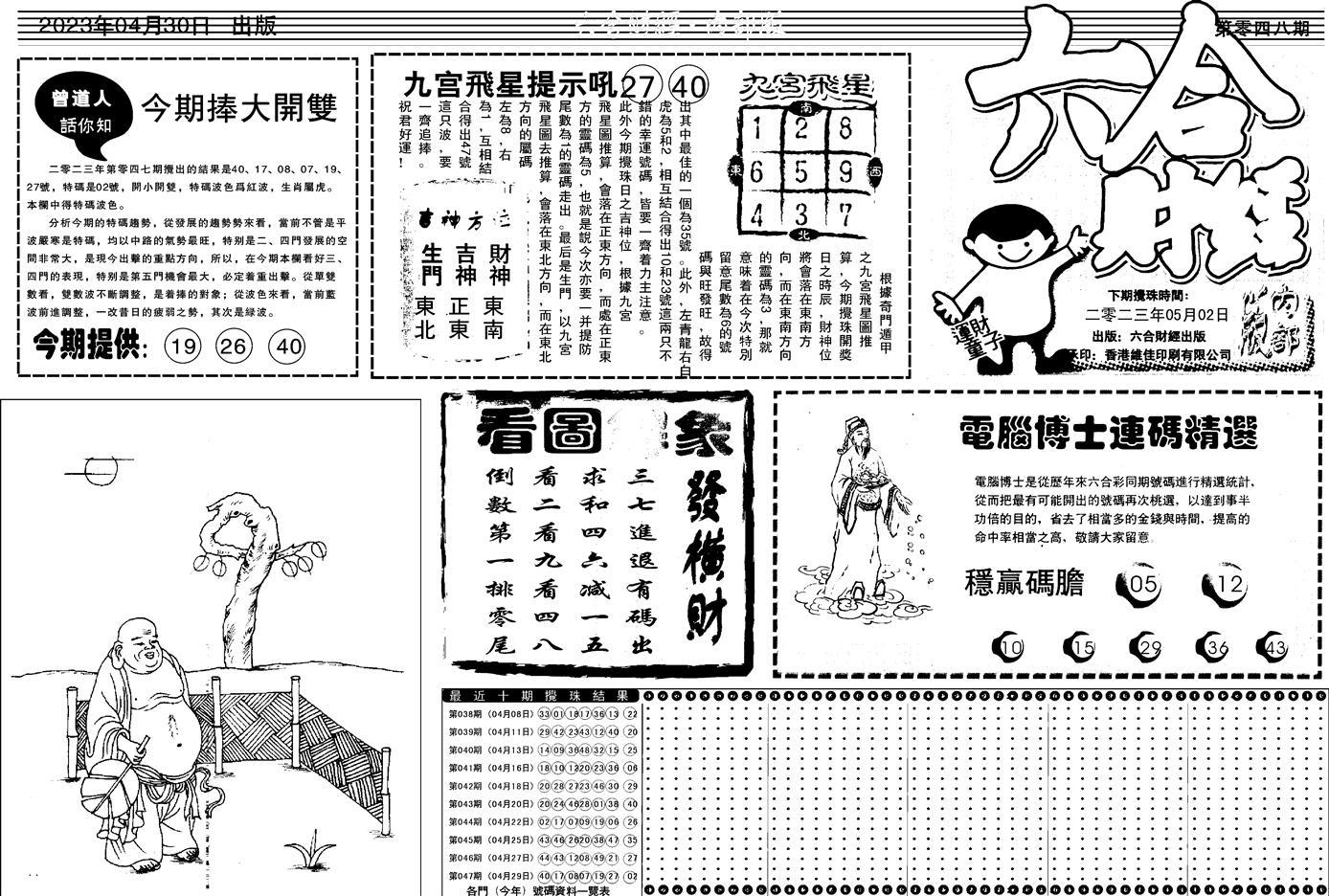 048期中财经A(黑白)