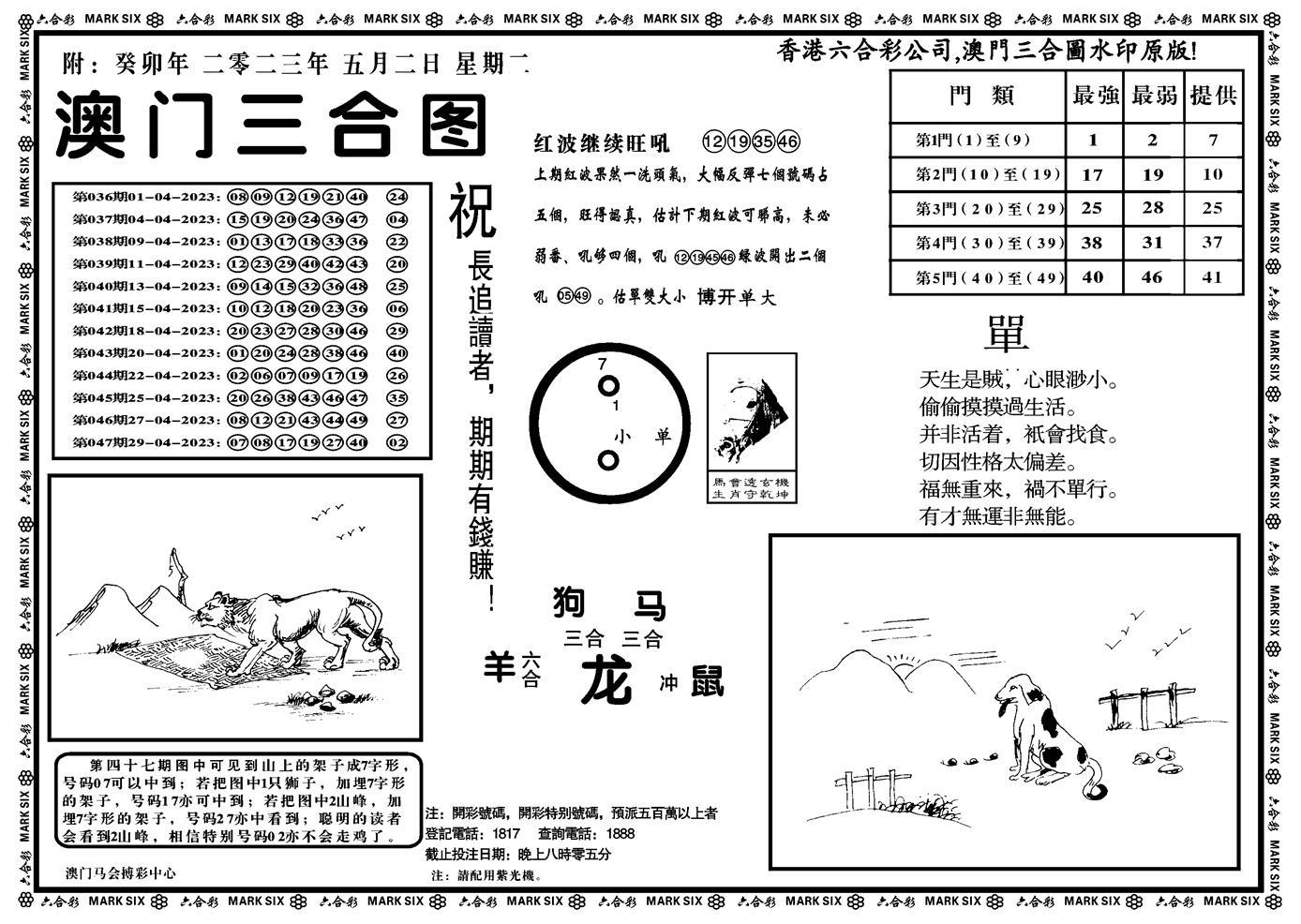 048期澳门三合(正版)(黑白)