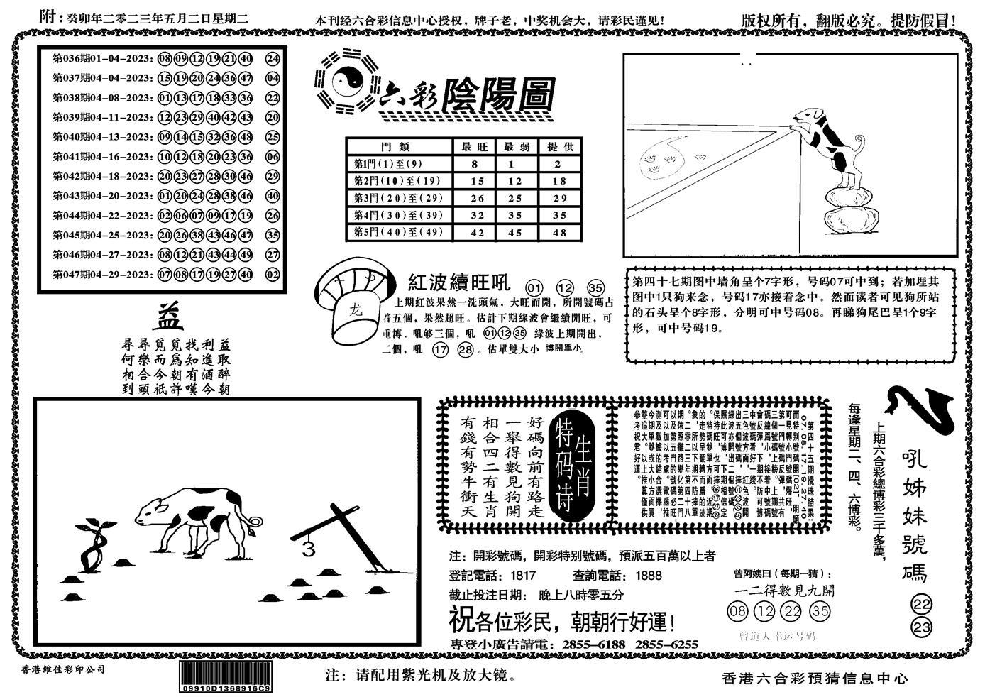 048期六彩阴阳(正版)(黑白)