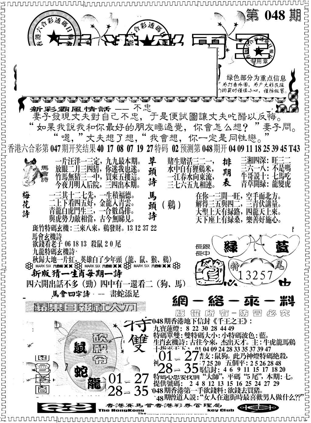 048期彩霸王综合A(黑白)