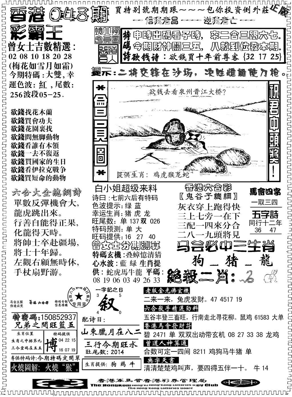 048期另版新版彩霸王B(黑白)
