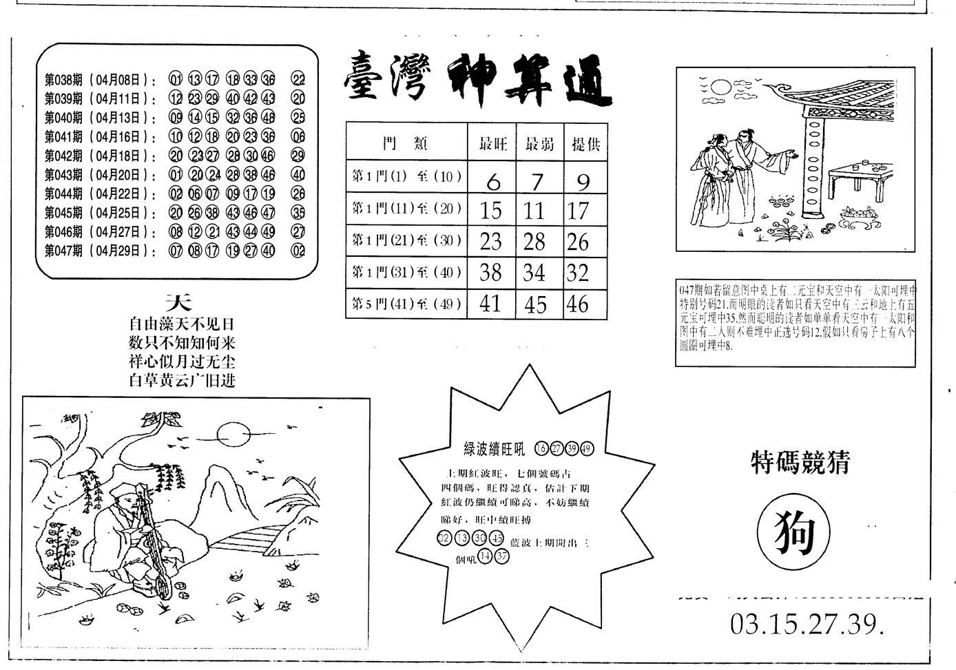 048期老潮汕台湾神算(黑白)