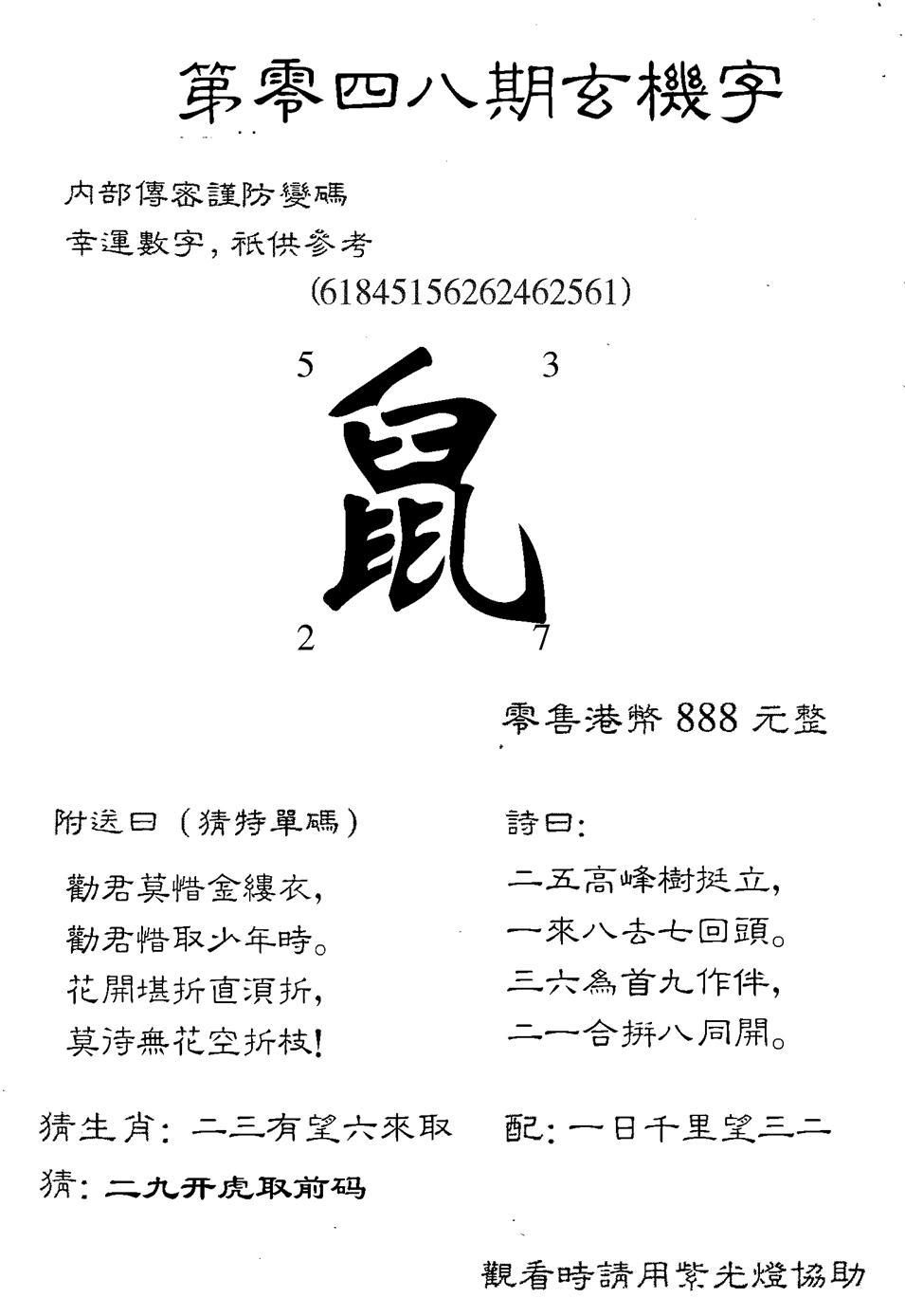 048期888时机字(黑白)
