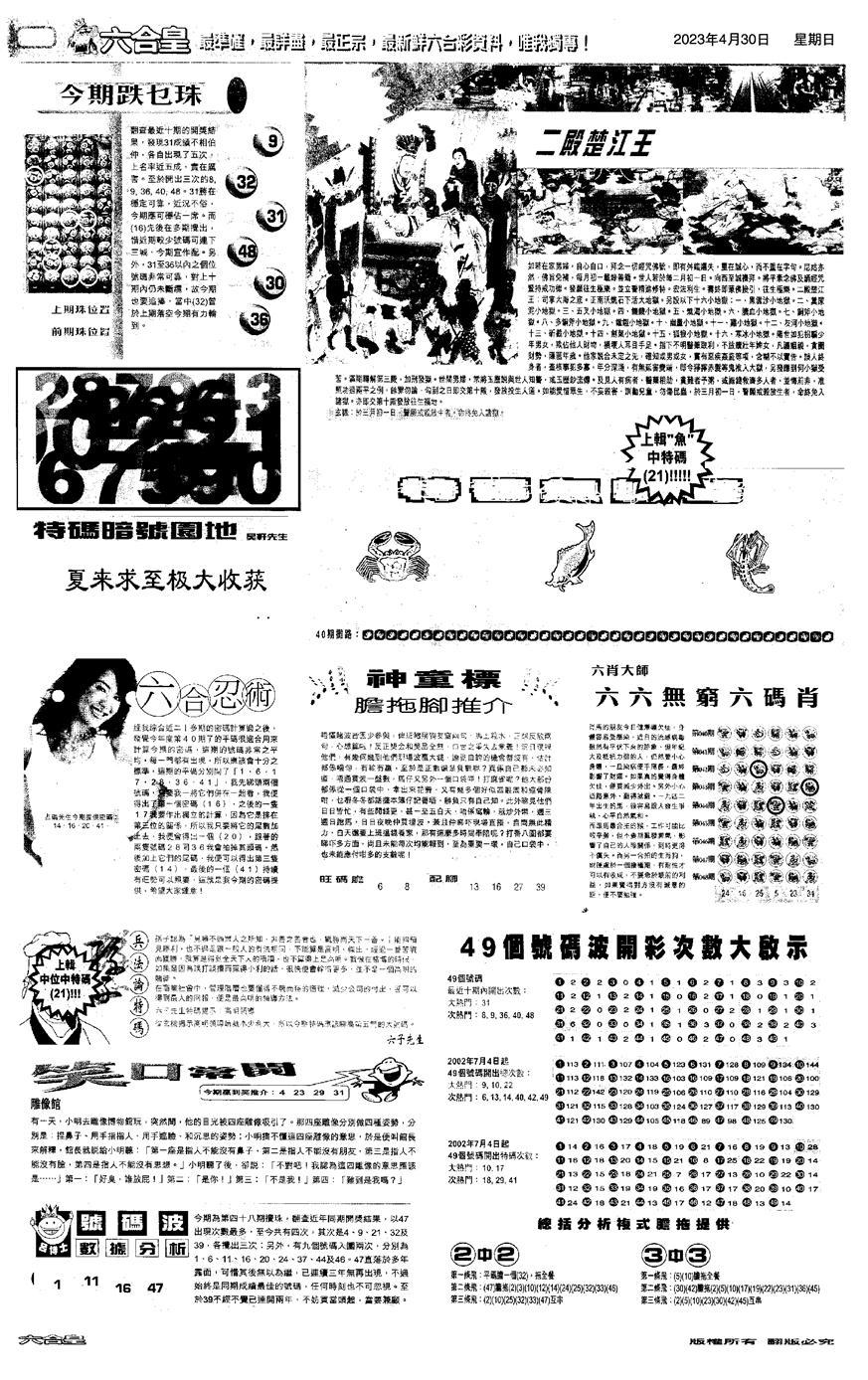 048期大版六合皇D(黑白)