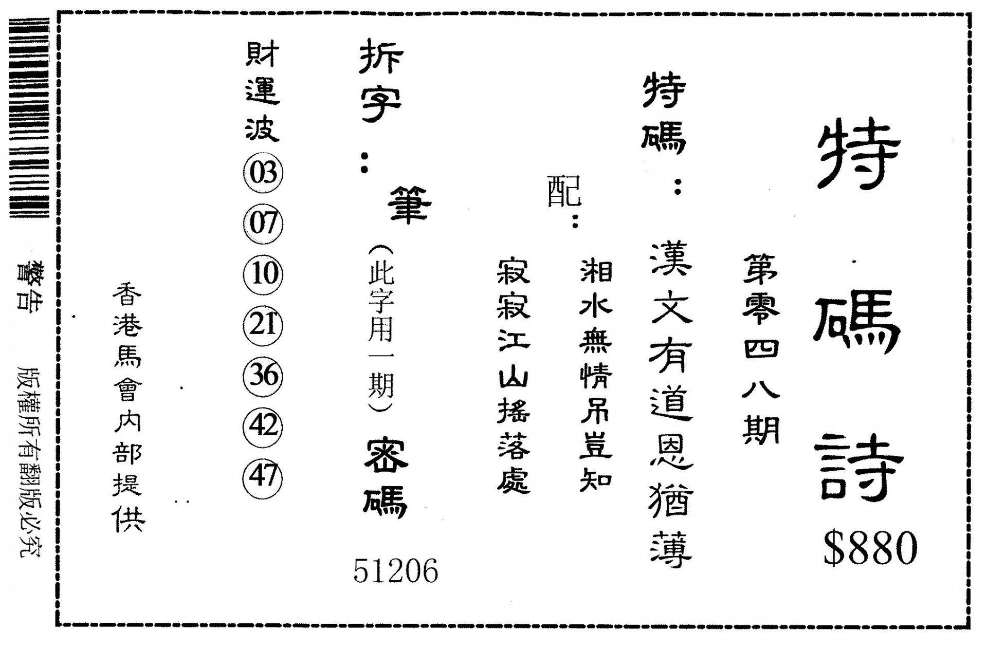 048期老版880特诗(黑白)