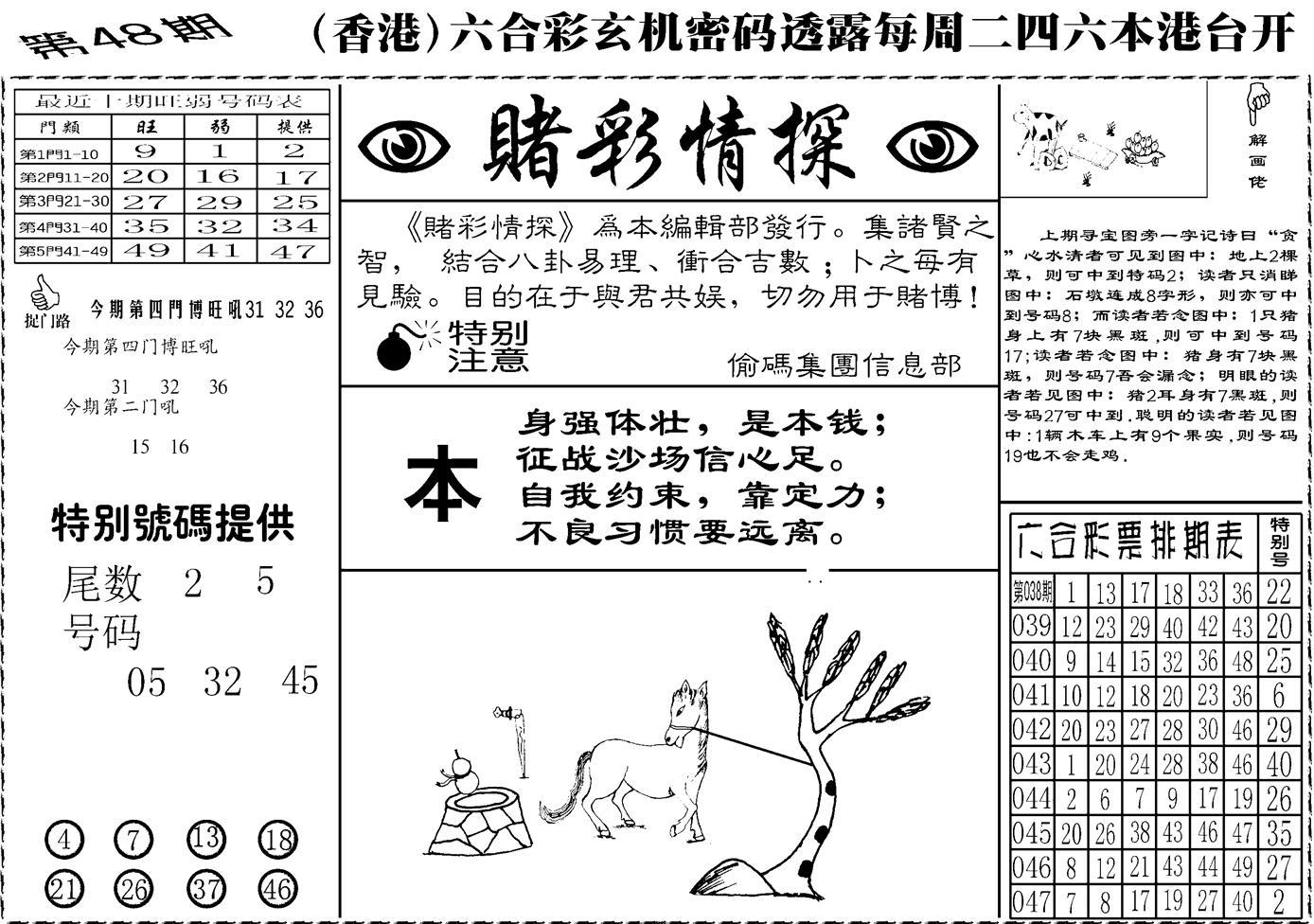 048期老版赌彩情探(黑白)