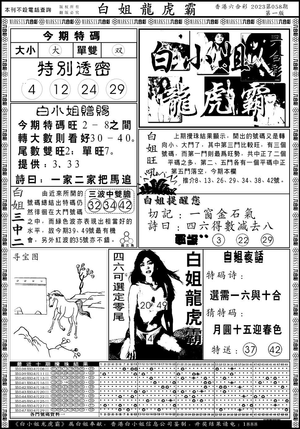 048期白小姐龙虎斗A(黑白)