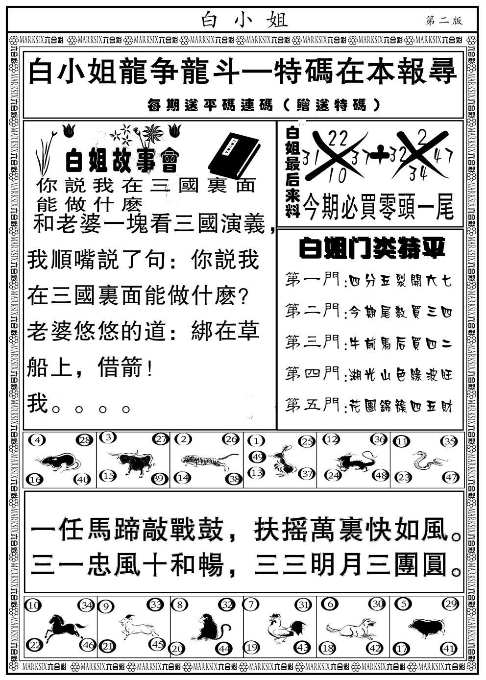 048期白小姐龙虎斗B(黑白)