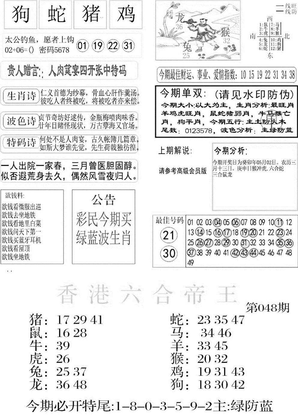 048期金凤凰A(黑白)