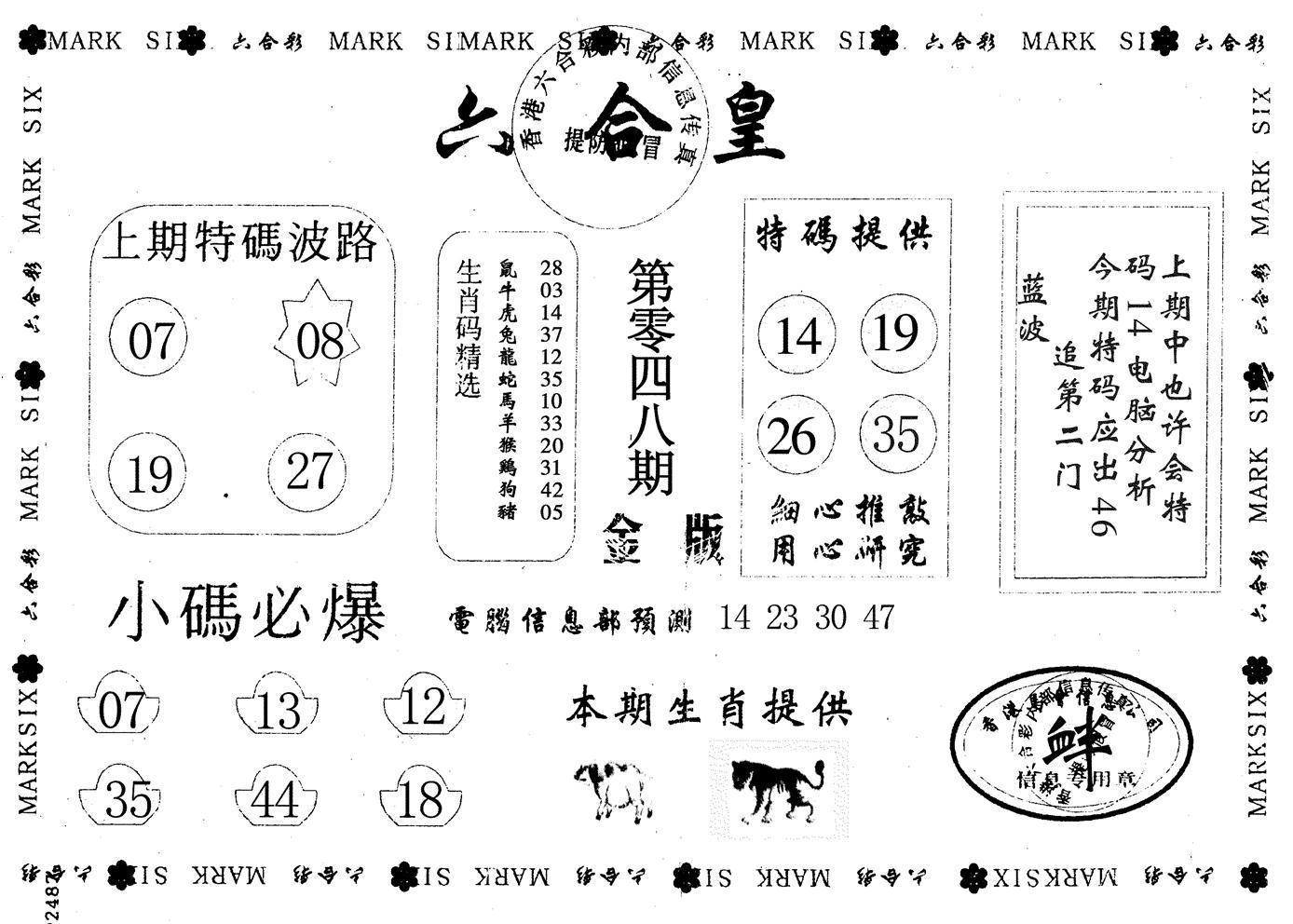 048期金版六合皇(黑白)