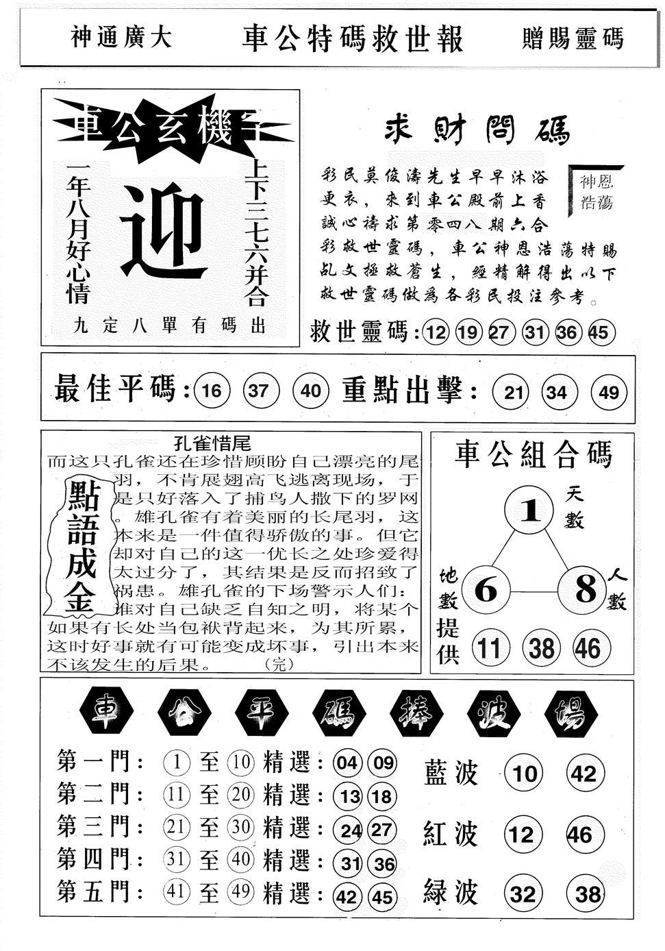 048期车公特码救世B(黑白)