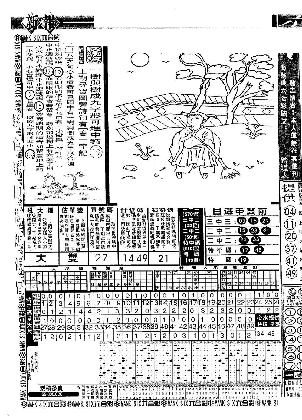 048期假新报跑狗A(黑白)