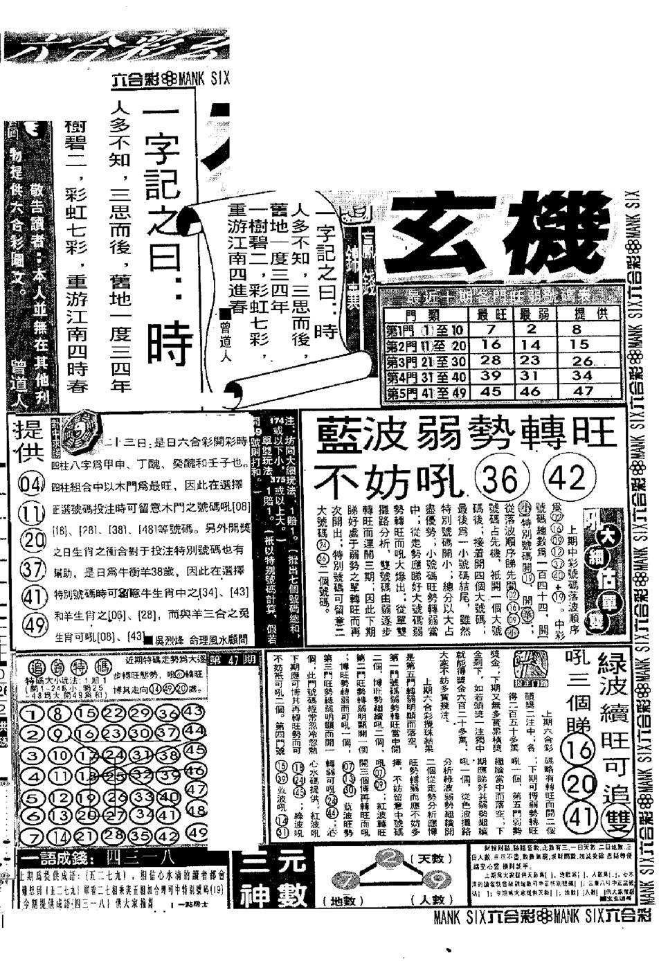 048期假新报跑狗B(黑白)