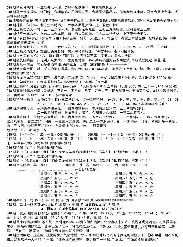 048期内部综合精选B(黑白)
