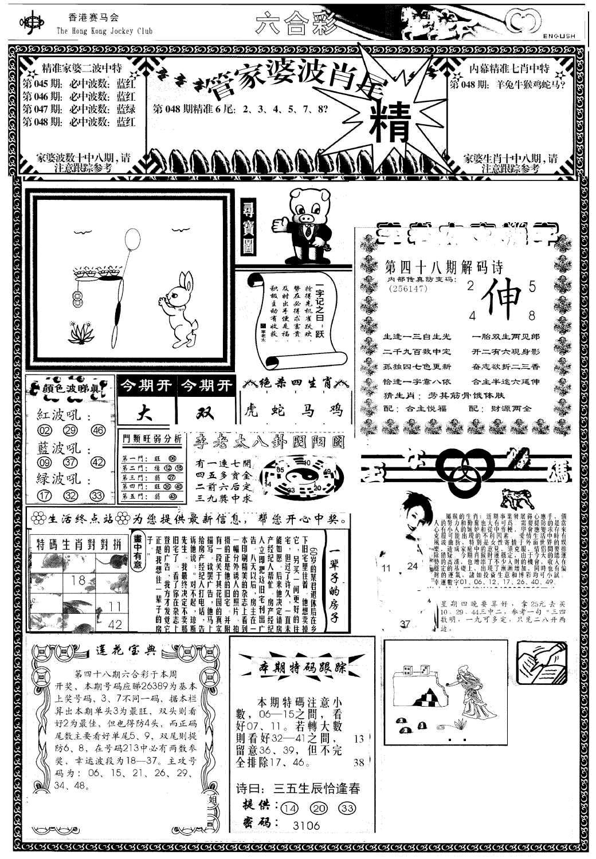 048期管家婆-波肖尾版(热)(黑白)