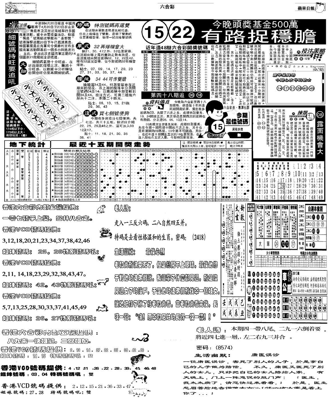 048期当日报-5(黑白)