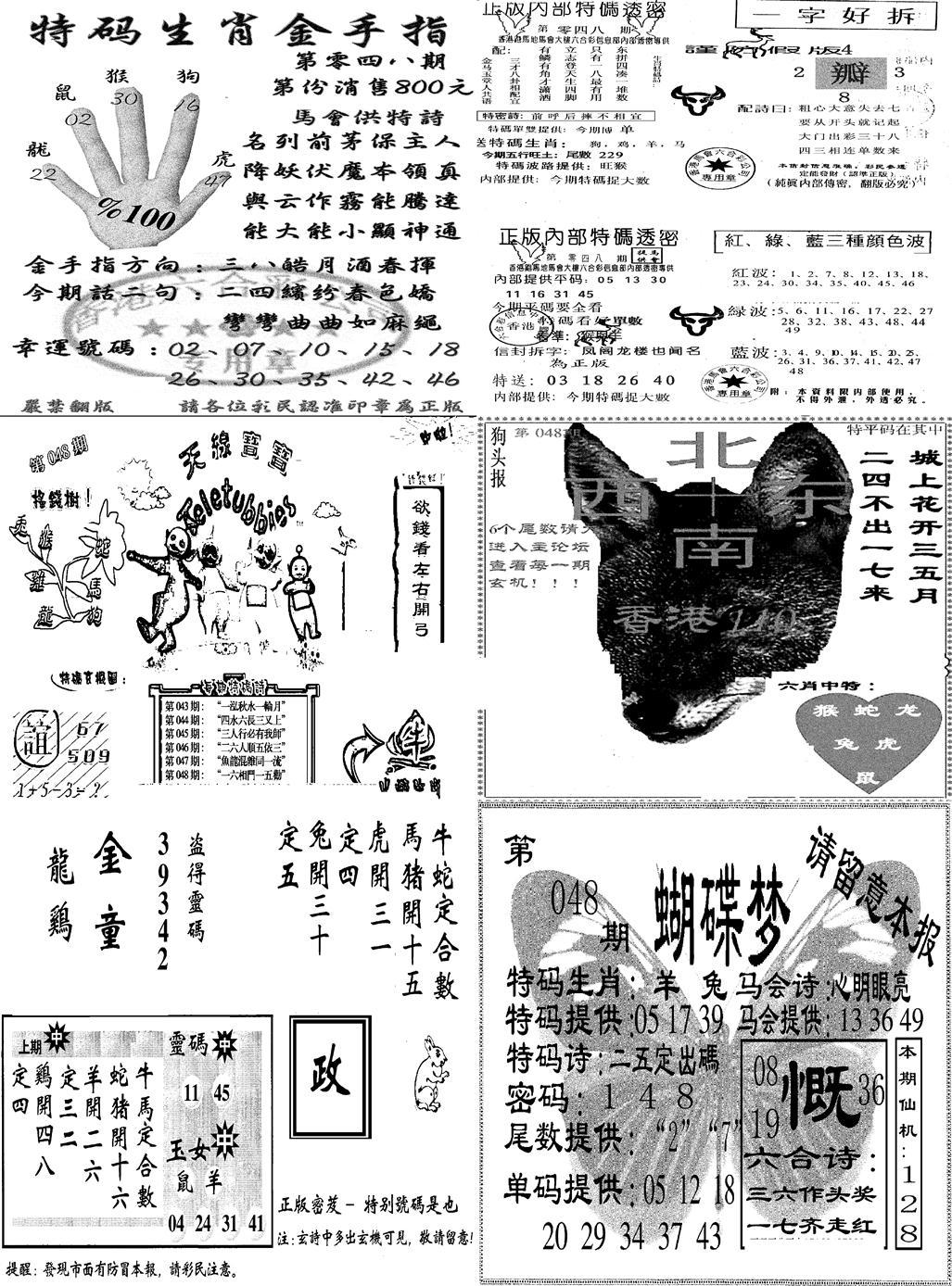048期当日报-7(黑白)