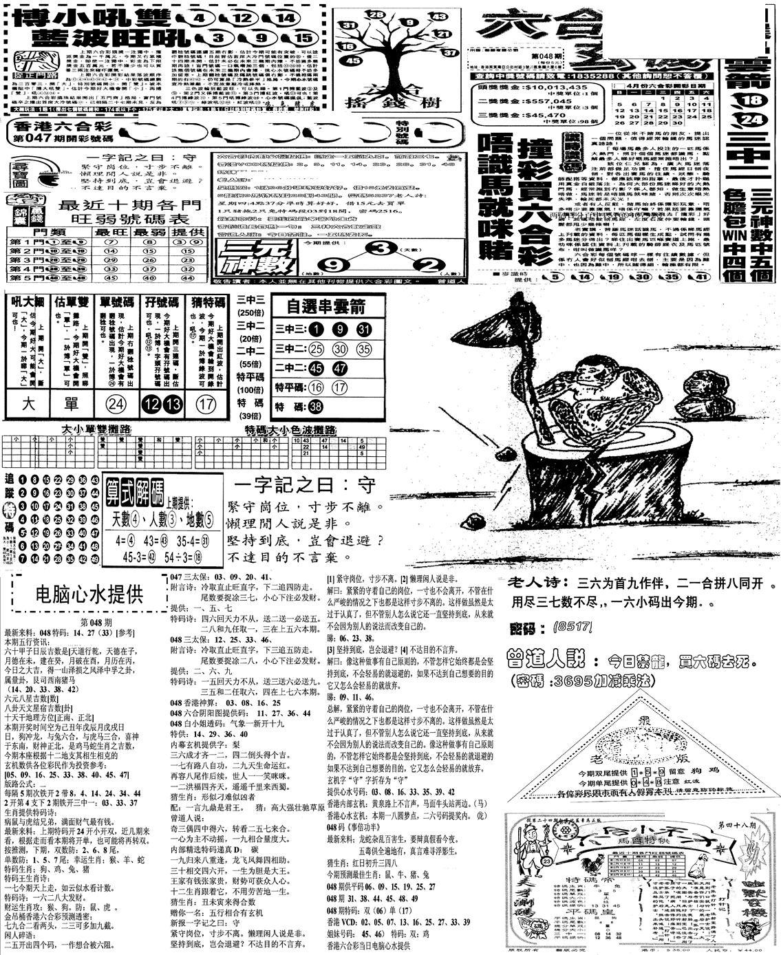 048期当日报-10(黑白)