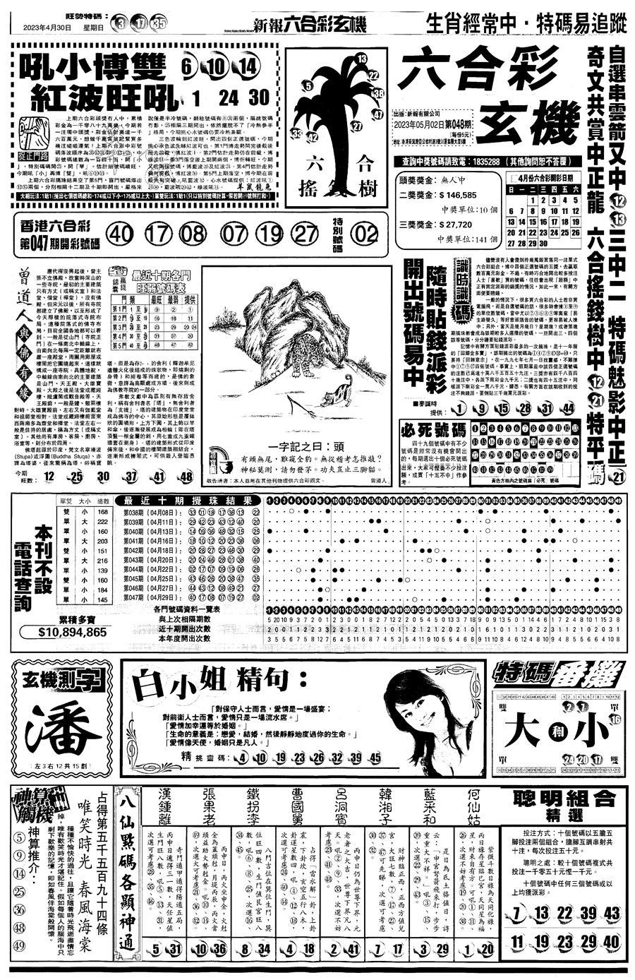 048期另版跑狗A(正面)(黑白)