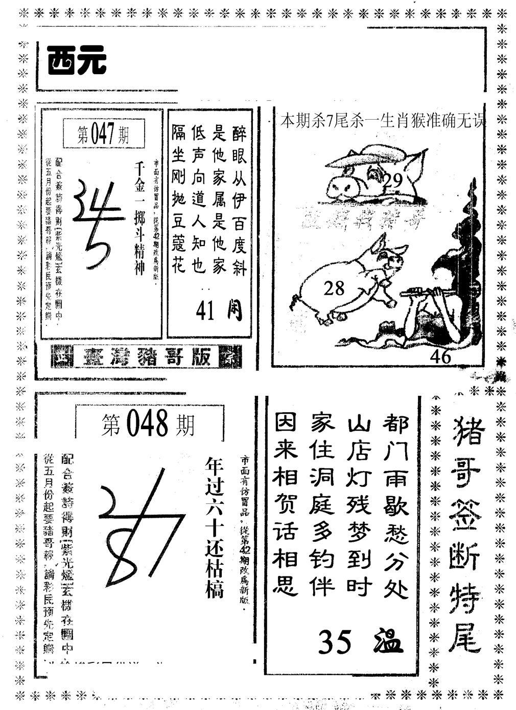 048期美猴王(黑白)