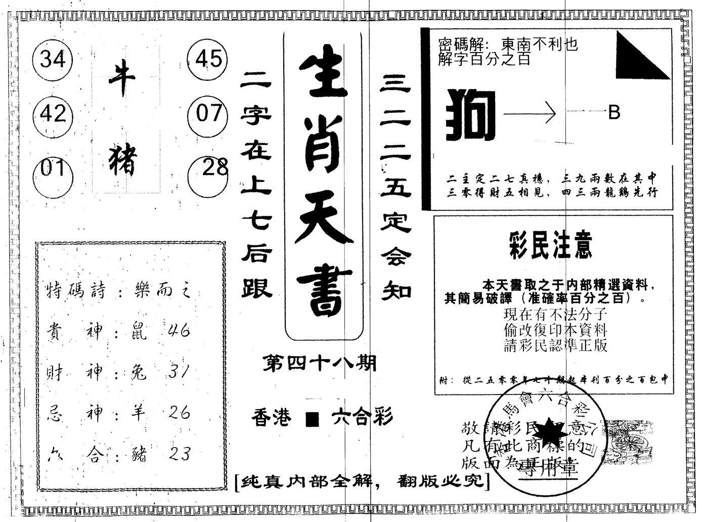048期另版生肖天书(黑白)