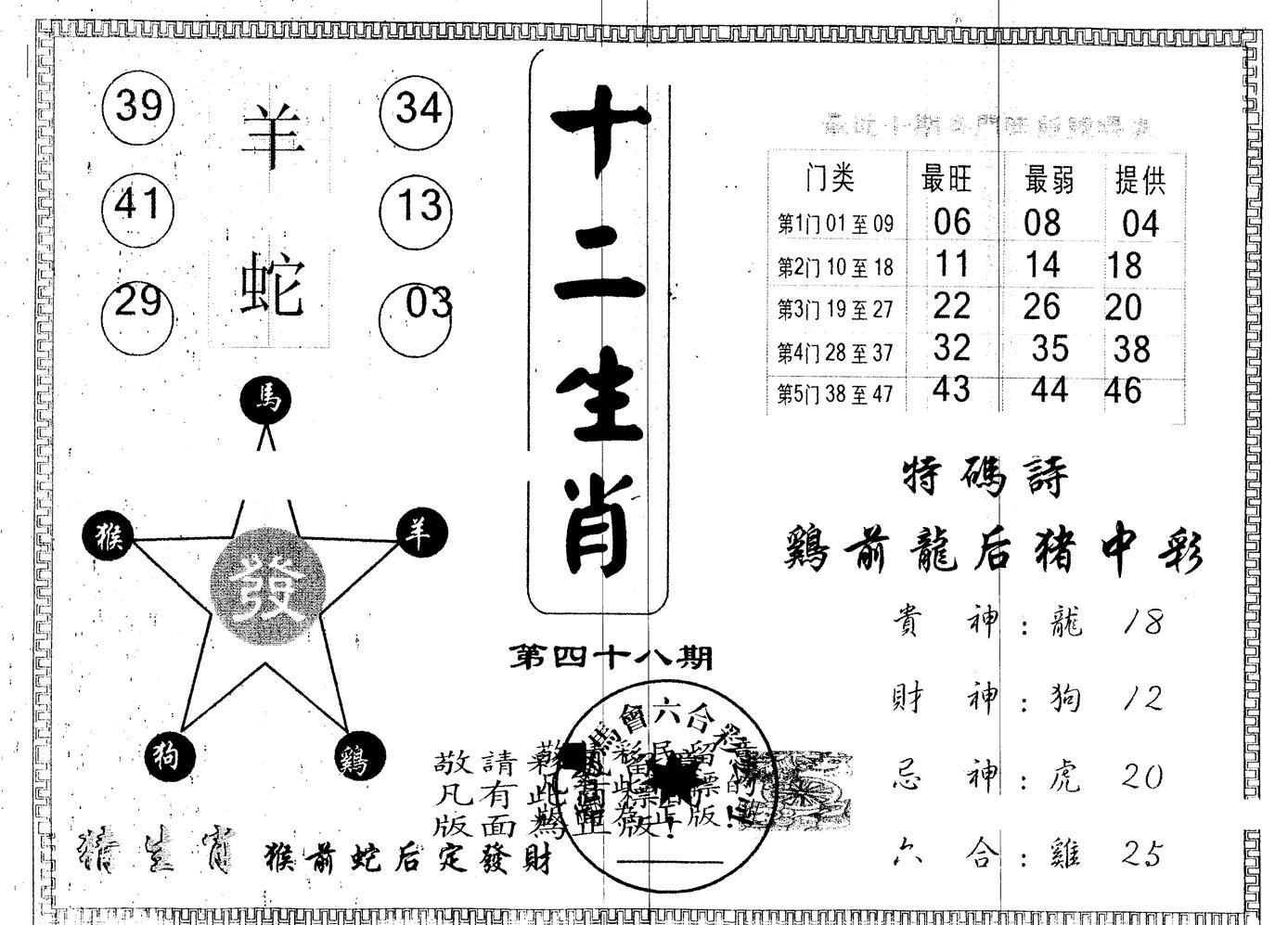048期另版十二生肖(黑白)