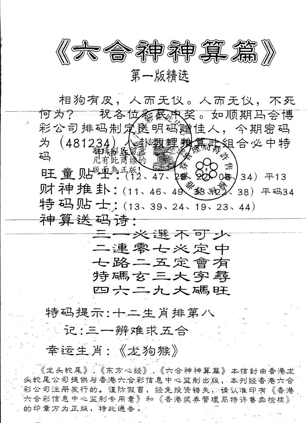 048期另版六合神算篇(黑白)