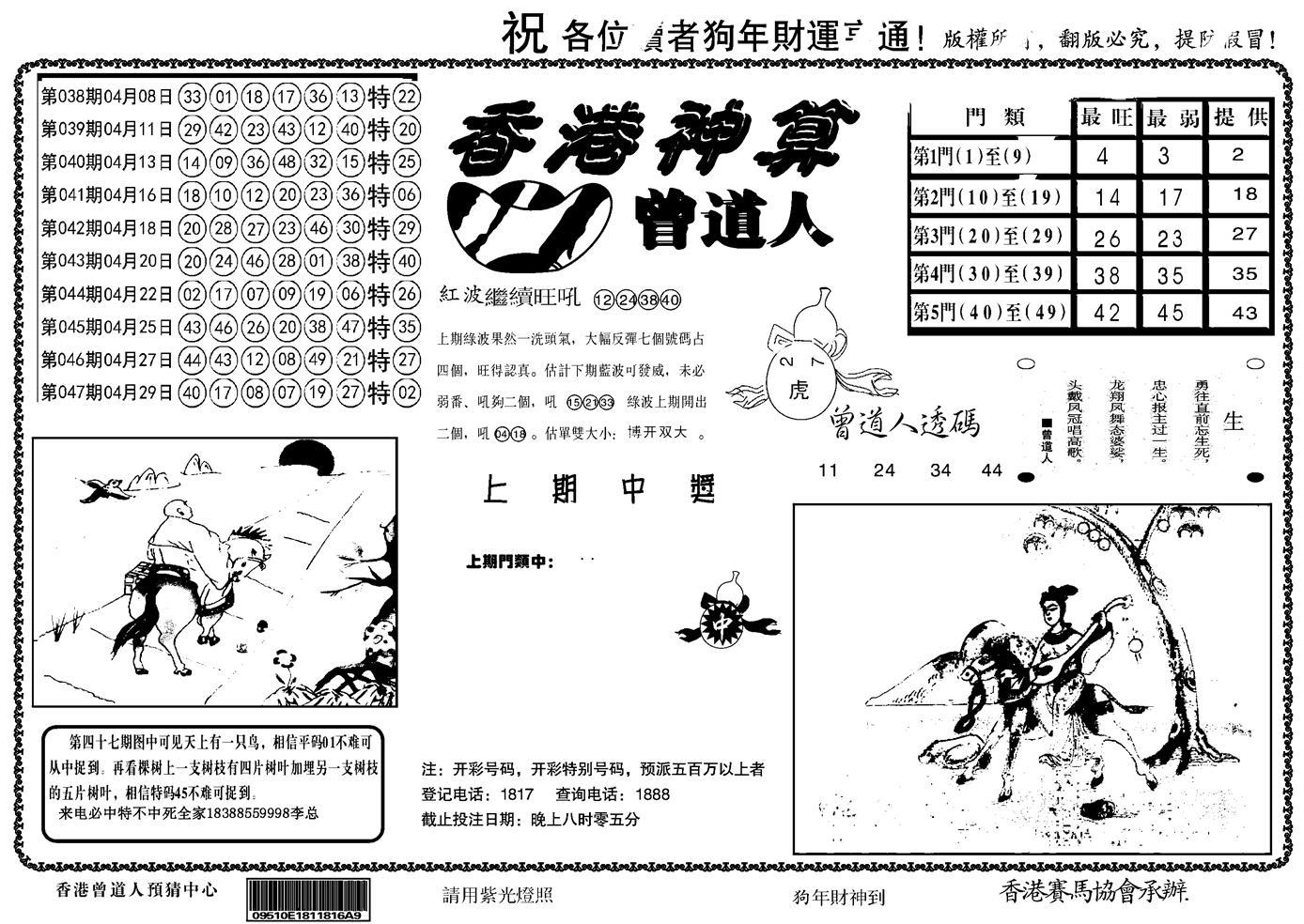 048期另香港神算(黑白)