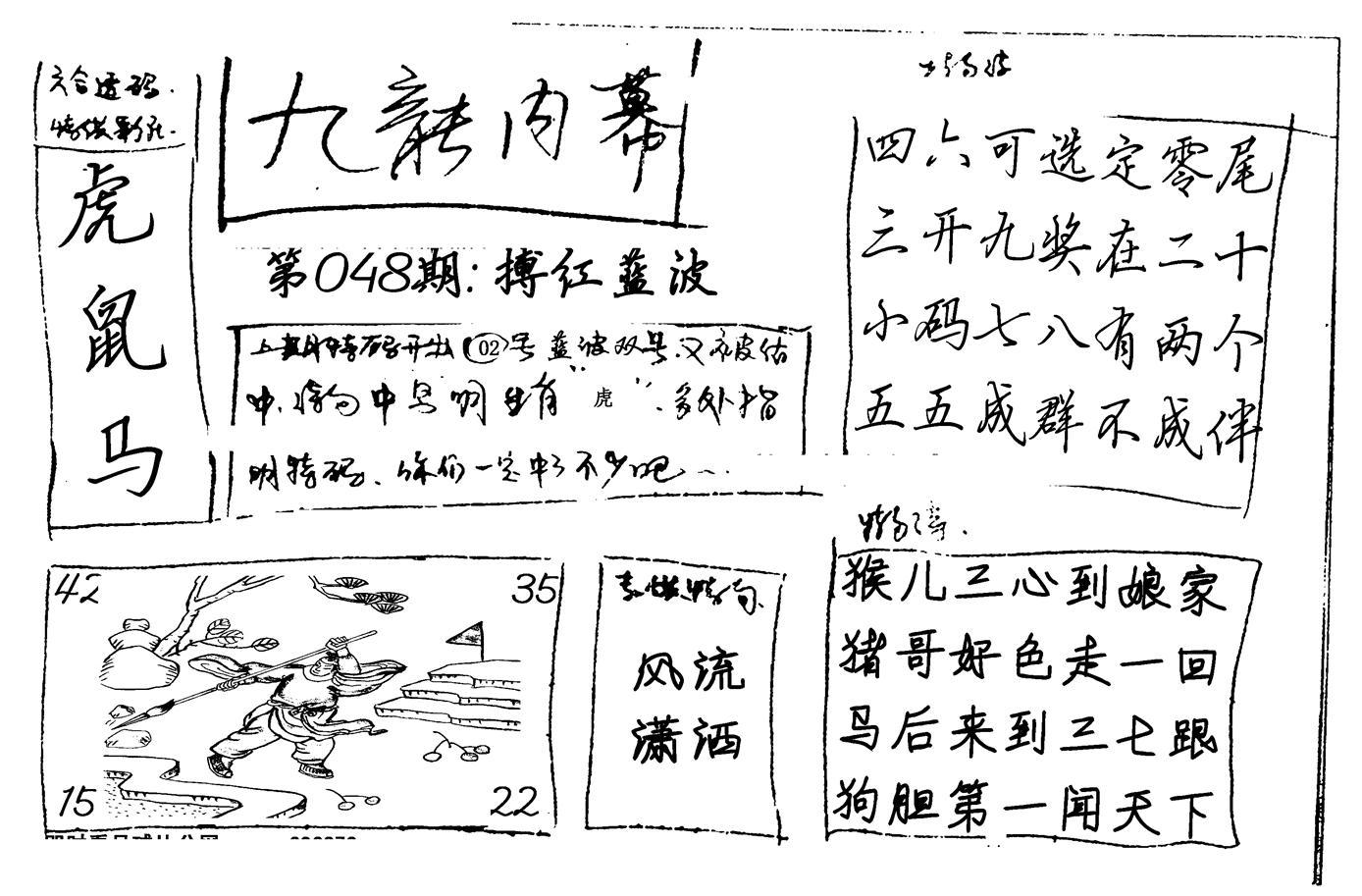 048期九龙内幕手写(黑白)