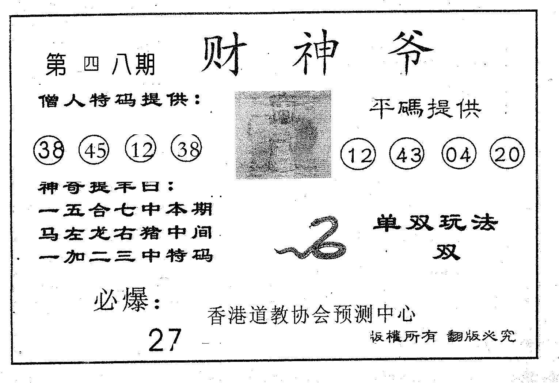 048期财神爷(黑白)