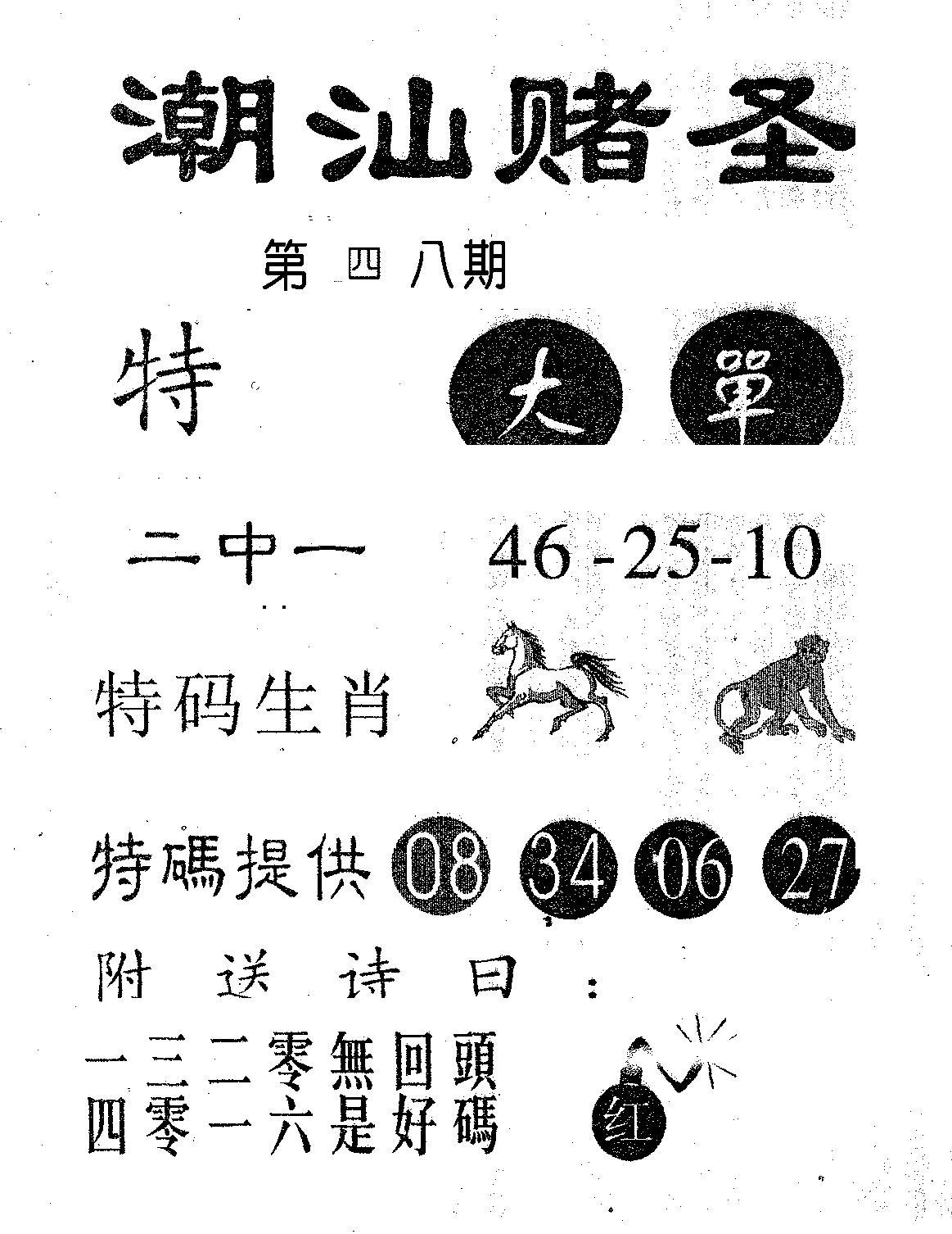 048期潮汕赌圣(黑白)