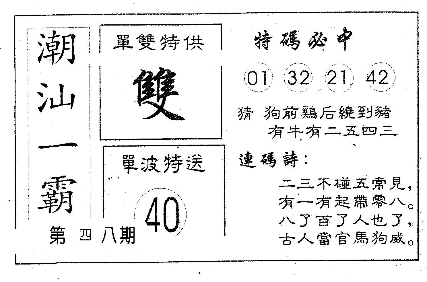 048期潮汕一霸A(黑白)