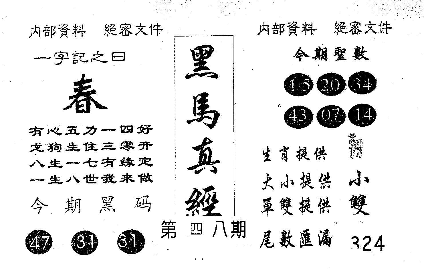 048期黑马真经(黑白)