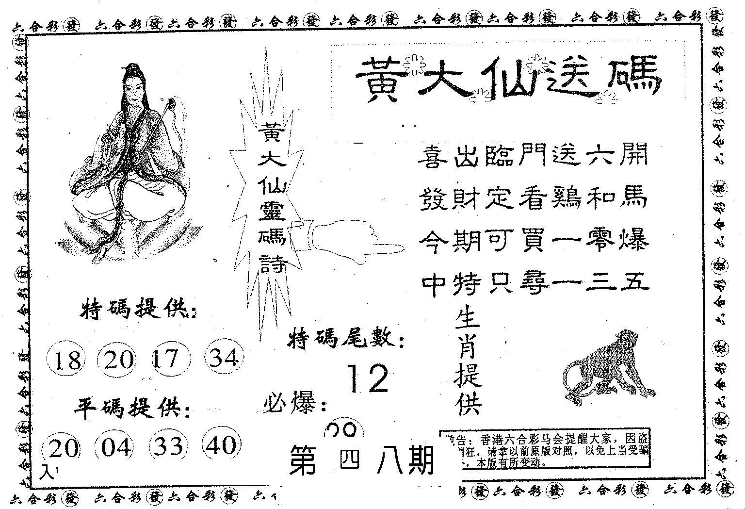 048期黄大仙送码A(黑白)