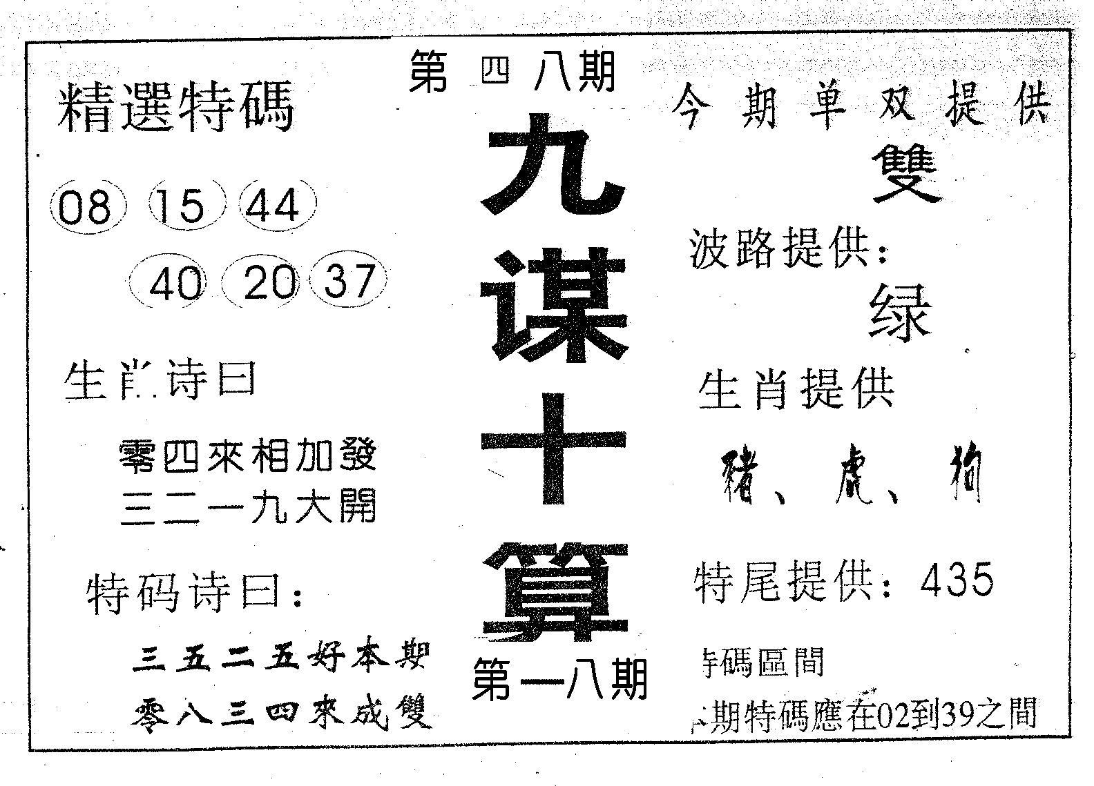 048期九谋十算(黑白)